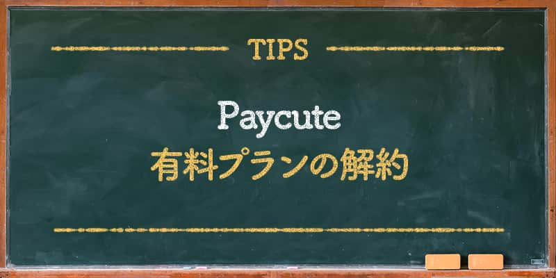 paycute(ペイキュート)有料プランの解約